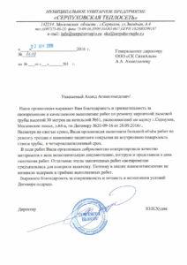 Благодарность от МУП «Серпуховская теплосеть»