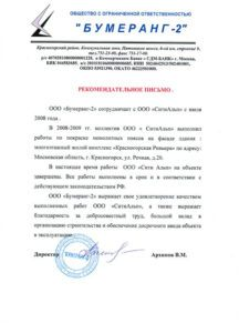Рекомендательное письмо от ООО «Бумеранг-2»